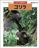 どうぶつの赤ちゃん ゴリラ (ちがいがわかる写真絵本シリーズ)