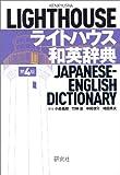 ライトハウス和英辞典[第4版]