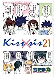 Kiss×sis キスシス コミック 1-21巻セット