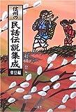 信州の民話伝説集成 (東信編)