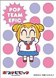 キャラクタースリーブ ポプテピピック ポプ子A (EN-508)