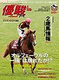 優駿 2012年 05月号 [雑誌]
