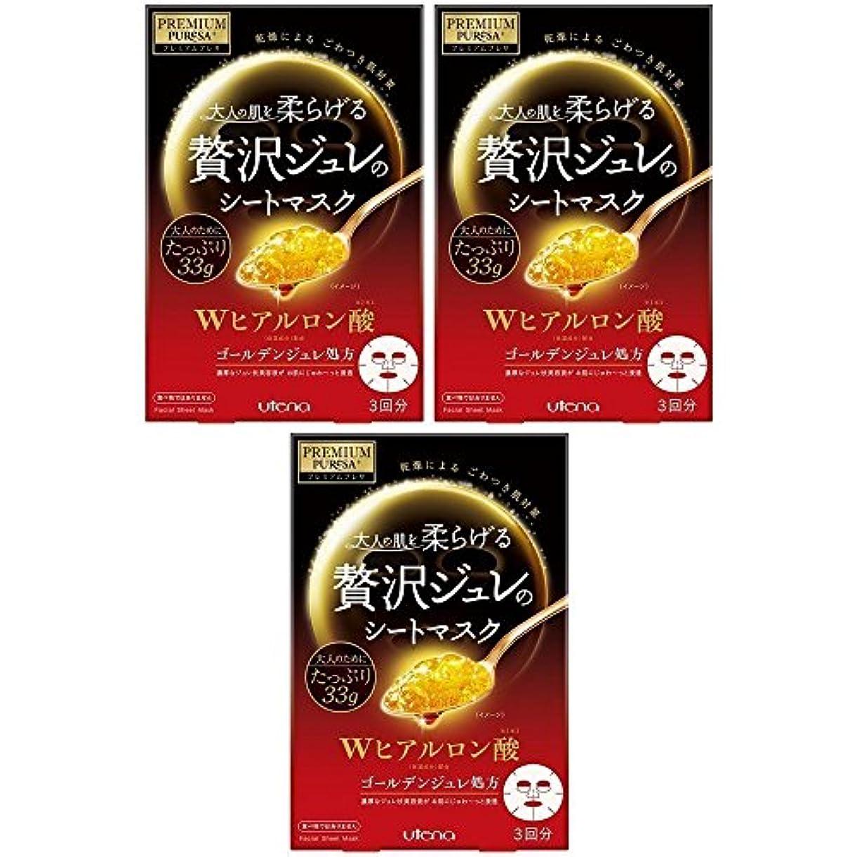 【セット品】PREMIUM PUReSA(プレミアムプレサ) ゴールデンジュレマスク ヒアルロン酸 33g×3枚入 (3個)