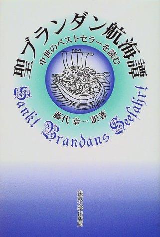 聖ブランダン航海譚―中世のベストセラーを読む