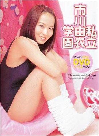 DVD付き写真集『私立市川由衣学園』 -