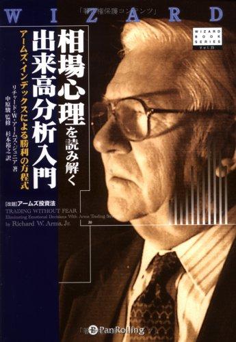 相場心理を読み解く出来高分析入門 アームズ・インデックスによる勝利の方程式 (ウィザードブックシリーズ)の詳細を見る