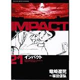 インパクト 21 (GSコミックス)