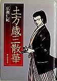 土方歳三散華 (1978年)