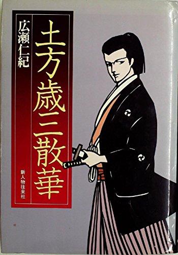 土方歳三散華 (1978年)の詳細を見る