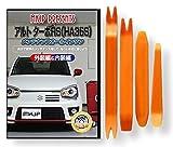 アルト ターボ RS (HA36S) メンテナンス オールインワン DVD 内装 & 外装 セット + 内張り 剥がし (はがし) 外し ハンディリムーバー 4点 工具 + 軍手 セット【little Monster】 鈴木 スズキ SUZUKI C158
