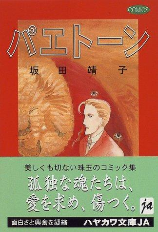 パエトーン (ハヤカワ文庫 JA (567))の詳細を見る
