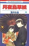 月夜烏草紙 第4巻 (花とゆめCOMICS)