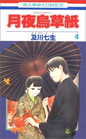 月夜烏草紙 第4巻 (花とゆめCOMICS)の詳細を見る