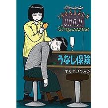 うなじ保険 (楽園コミックス)