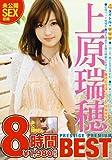 上原瑞穂 PRESTIGE PREMIUM BEST ※未公開映像収録[DVD]