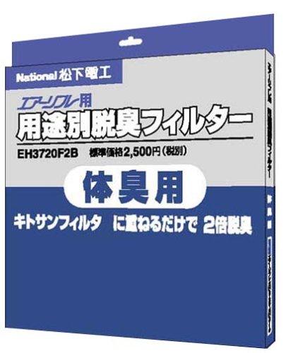 パナソニック 用途別脱臭フィルター (体臭用) EH3720F2B...
