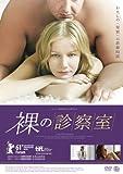 裸の診察室 [DVD]