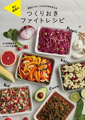 美と健康の つくりおきファイトレシピ 野菜とフルーツの力が体を変える