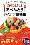 フードコーディネーターが教える かわいいおべんとうアイデア便利帳 (SEISHUN SUPER BOOKS) 画像