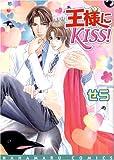 王様にKISS! (花丸コミックス)