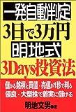 一発自動判定!3日で3万円 明地式3Days投資法