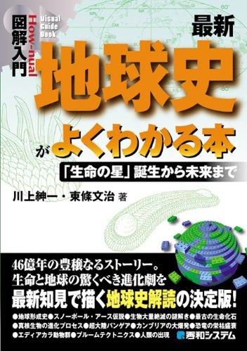 図解入門最新地球史がよくわかる本 (How‐nual Visual Guide Book)の詳細を見る