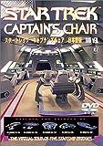 スタートレック キャプテンズチェア DVD Ver.