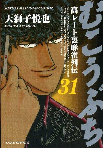 むこうぶち—高レート裏麻雀列伝 (31) (近代麻雀コミックス)