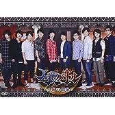 人狼バトル~人狼VS探偵~ (通常盤) [DVD]