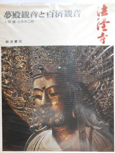 奈良の寺〈5〉夢殿観音と百済観音―法隆寺