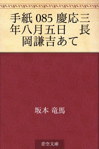 手紙 085 慶応三年八月五日 長岡謙吉あての詳細を見る
