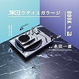 和ラダイスガラージBOOK for DJ ([テキスト])