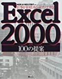 Excel2000活用100の提案―仕事が10倍スピードアップする! 画像