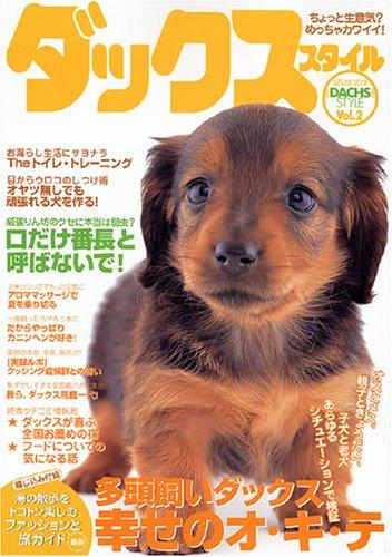 ダックススタイル (Vol.2) (タツミムック)