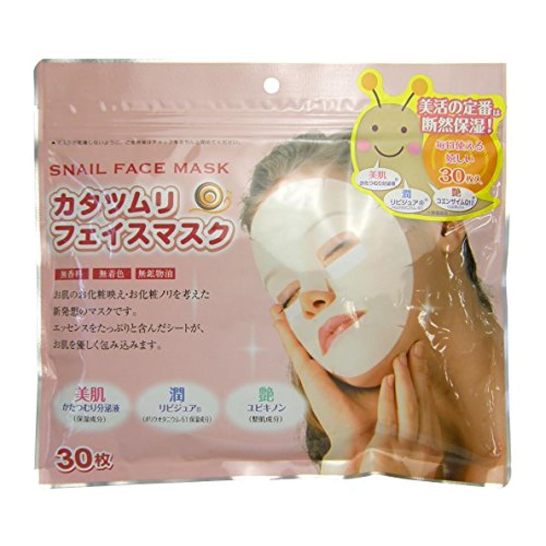 押し下げる戸棚広告主カタツムリ フェイスマスク 30枚