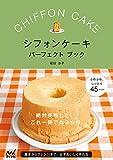 シフォンケーキ パーフェクトブック 画像