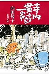 寺内貫太郎一家 Kindle版