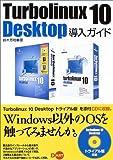 Turbolinux 10 Desktop導入ガイド