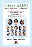 『日本』って、どんな国?初の【日本語作文コンクール】世界大会 101人の「日本語作文集」