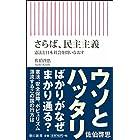 さらば、民主主義 憲法と日本社会を問いなおす (朝日新書)