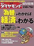 週刊ダイヤモンド 2008年4/19号 [雑誌]