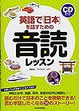 英語で「日本」を話すための音読レッスン〈CD付き〉