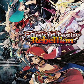 チュウニズム CHUNITHM オリジナルサウンドトラック『Genesis Of Destiny Rebellion』