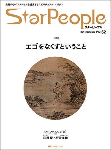 スターピープル―覚醒のライフスタイルを提案し、愛と調和に基づく地球を目指す Vol.52(StarPeople 2014 October)