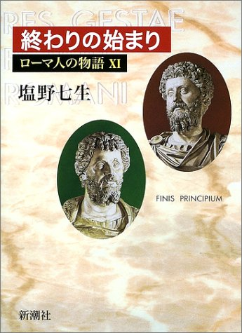 ローマ人の物語 (11) 終わりの始まりの詳細を見る