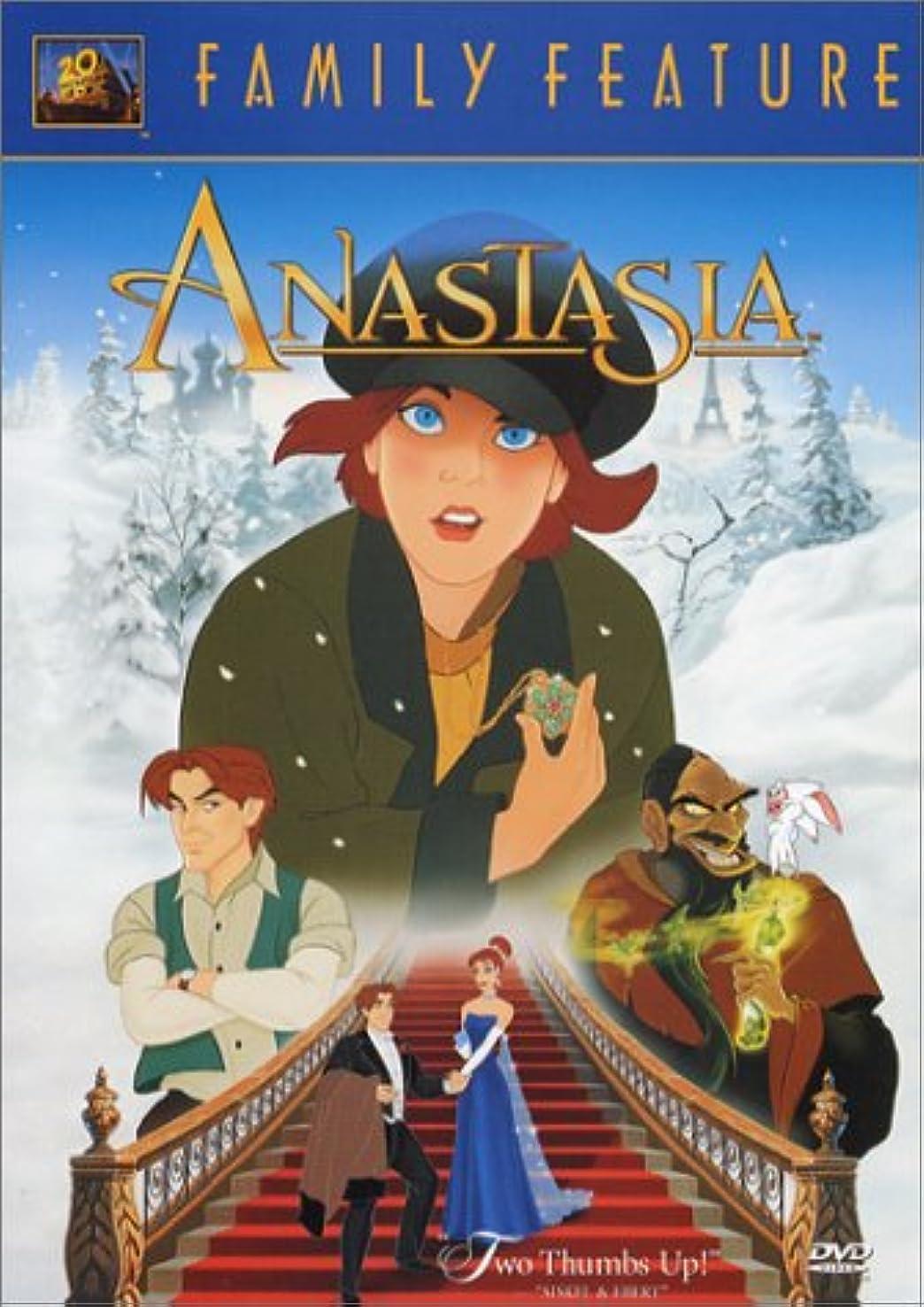 ステップ飢え大気Anastasia