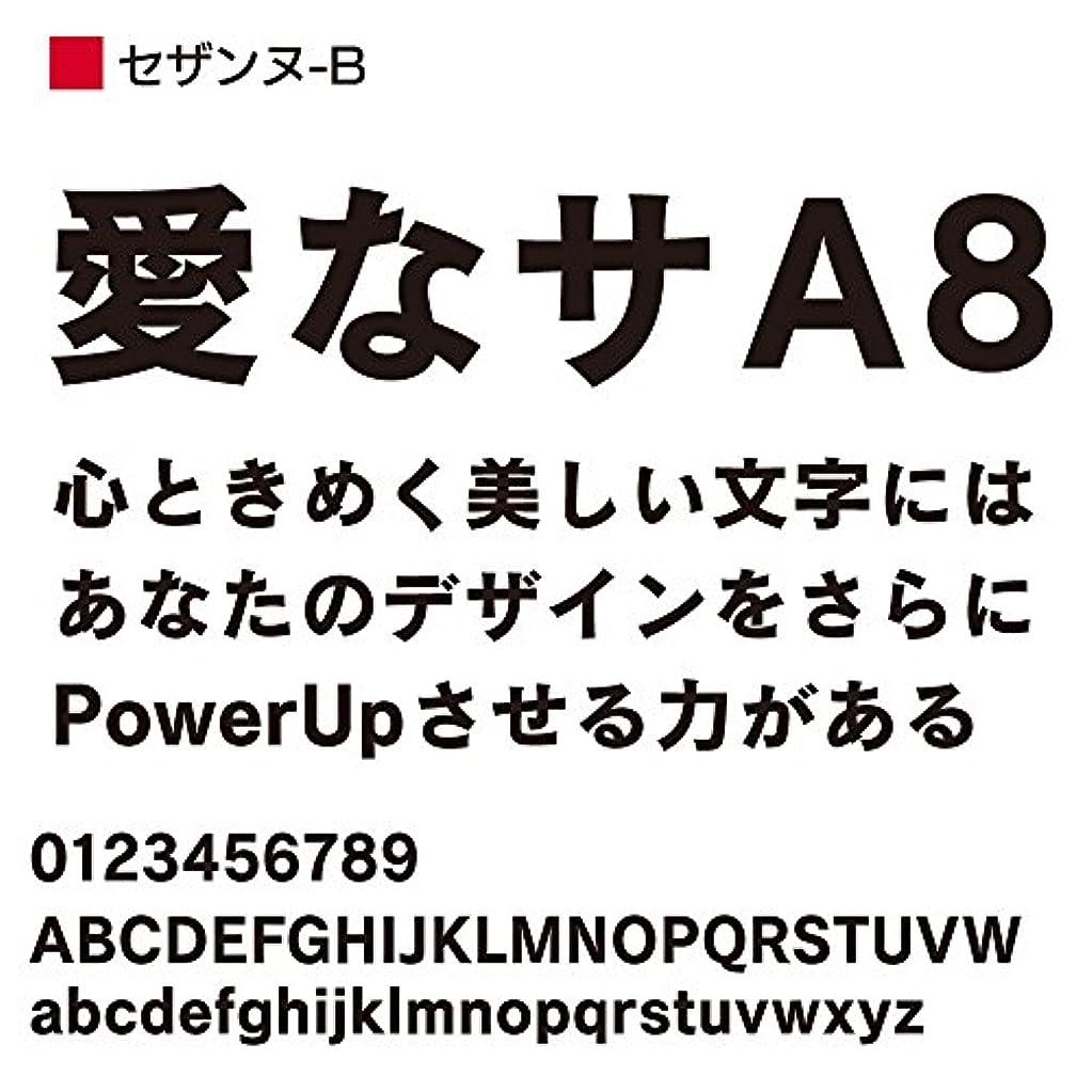 OpenType セザンヌ Pro-B for Mac [ダウンロード]