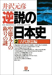 逆説の日本史 2巻 表紙画像