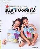 キッズグッズ Best Deals - Kid's Goods―ソーイングの知りたいがいっぱいのレッスンブック (2) (Heart Warming Life Series)