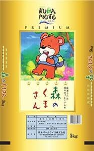 【精米】平成28年熊本県産Sランク森のくまさん5kg【特別栽培米】